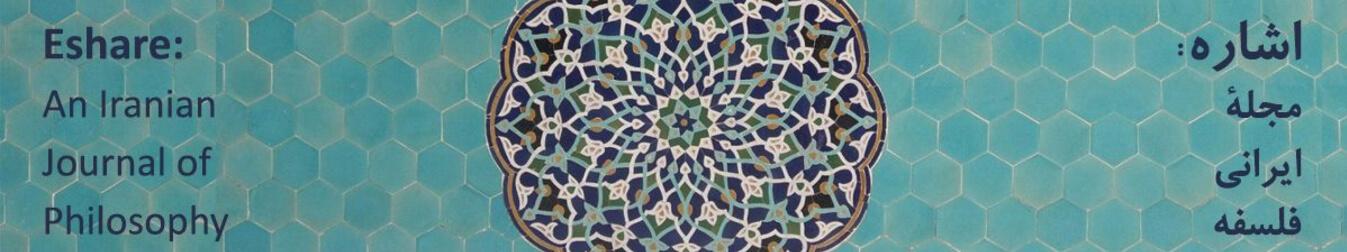 اشاره: مجله ایرانی فلسفه