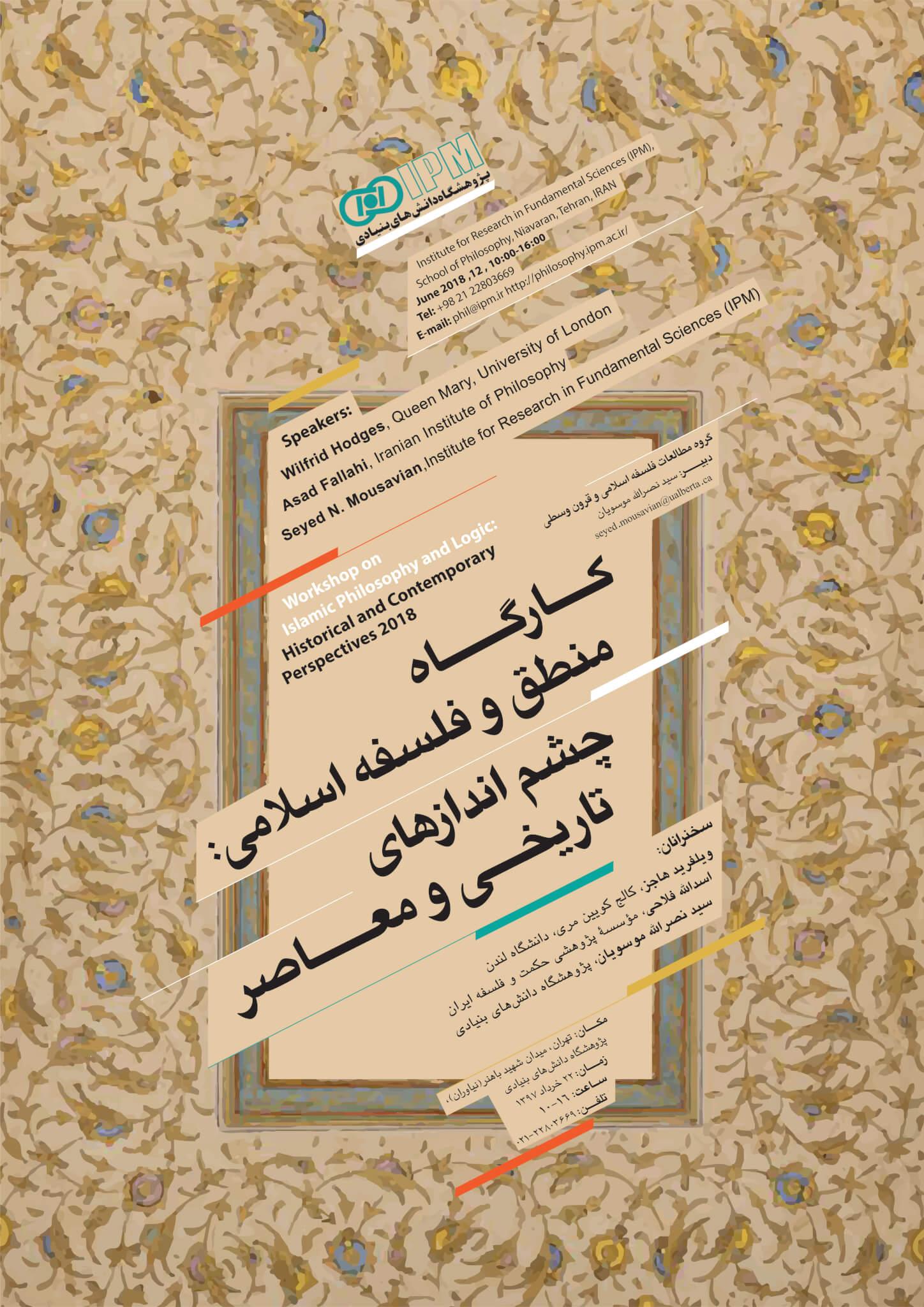 کارگاه منطق و فلسفه اسلامی: چشماندازهای تاریخی و معاصر